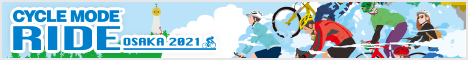 サイクルモードRIDE大阪2021